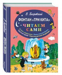 Бахревский В.А. - Фонтан Три кита (ил. В. Чижикова) обложка книги