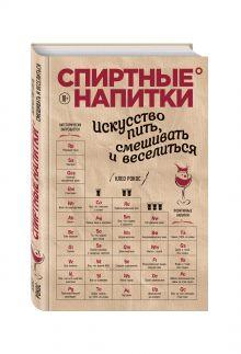 Рокос К. - Спиртные напитки. Искусство пить, смешивать и веселиться обложка книги
