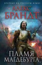 Брандт А. - Пламя Магдебурга' обложка книги