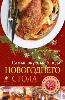 - Самые вкусные блюда новогоднего стола обложка книги