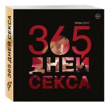 - 365 дней секса. Горячие фантазии для искушенных любовников обложка книги