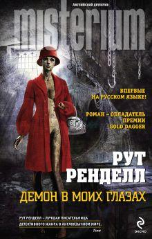 Ренделл Р. - Демон в моих глазах обложка книги