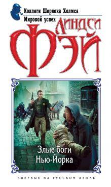 Фэй Л. - Злые боги Нью-Йорка обложка книги
