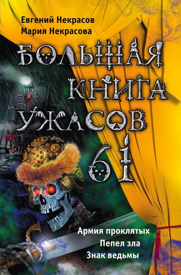 Большая книга ужасов. 61 Некрасов Е.Л.