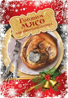 - Готовим мясо для новогоднего стола обложка книги