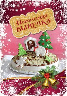 - Новогодняя выпечка обложка книги