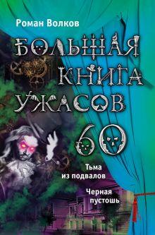 Большая книга ужасов. 60