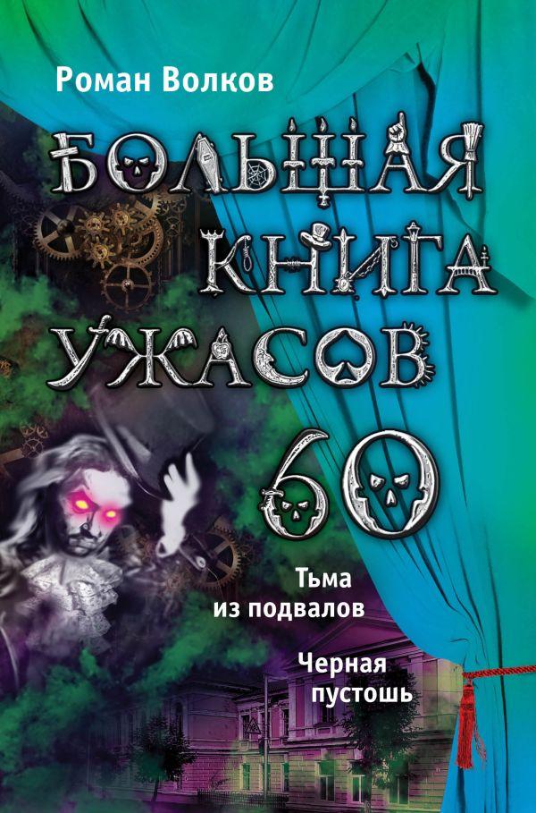 Скачать большая книга ужасов 60