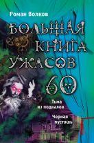 Волков Р.В. - Большая книга ужасов. 60' обложка книги