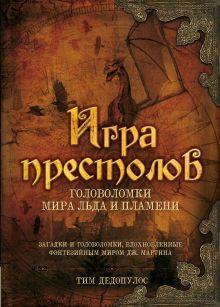 Дедопулос Т. - Игра престолов. Головоломки Мира Льда и Пламени обложка книги