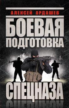 Обложка Боевая подготовка Спецназа Алексей Ардашев