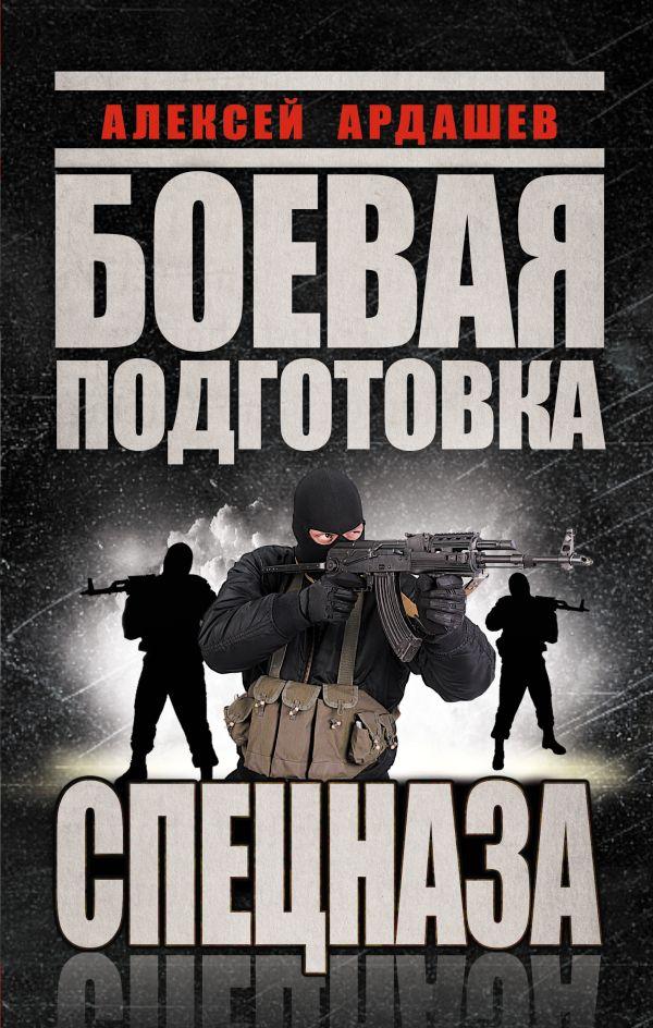 Боевая подготовка Спецназа Ардашев А.Н.