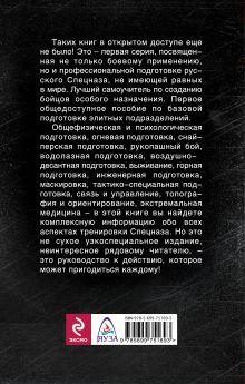 Обложка сзади Боевая подготовка Спецназа Алексей Ардашев