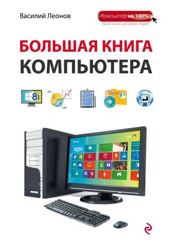 Большая книга Компьютера Леонов В.