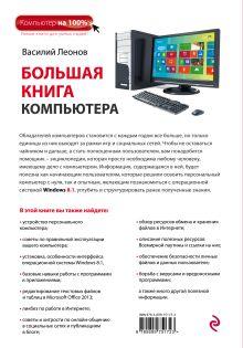 Обложка сзади Большая книга Компьютера Василий Леонов