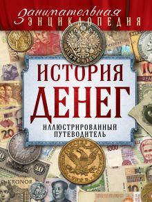 Тульев В. - История денег: иллюстрированный путеводитель обложка книги