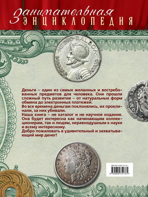 Читать онлайн в. аникин русский фольклор