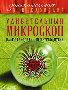Удивительный микроскоп: иллюстрированный путеводитель обложка книги