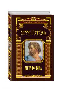 Аристотель - Метафизика (ЗБМ) обложка книги