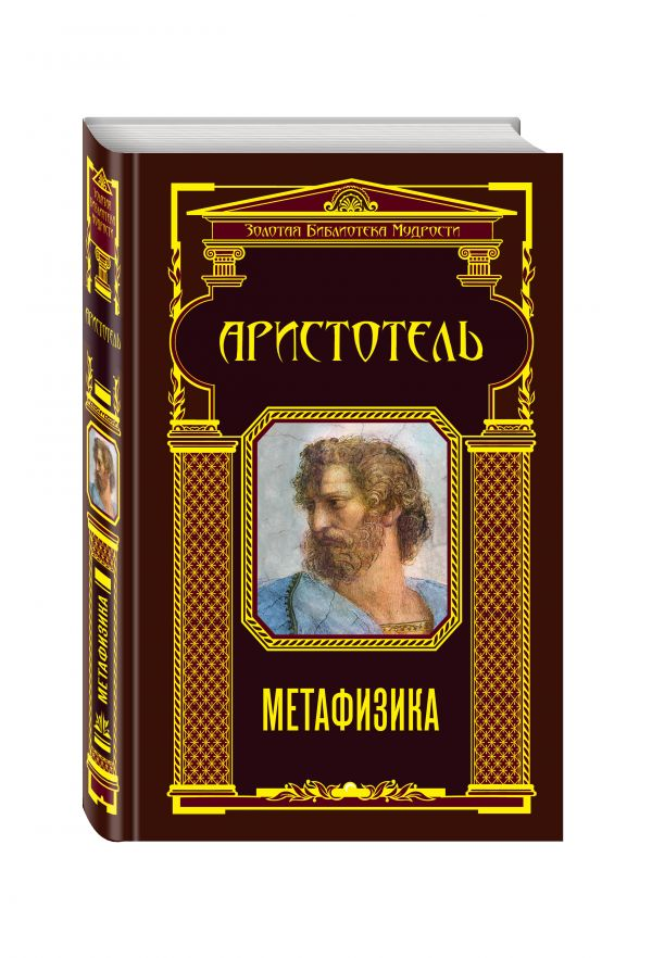 Метафизика (ЗБМ) Аристотель