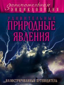 Гальчук А.П. - Удивительные природные явления: иллюстрированный путеводитель обложка книги