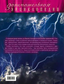 Обложка сзади Удивительные природные явления: иллюстрированный путеводитель Андрей Гальчук
