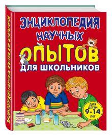 Зарапин В.Г. - 9+ Энциклопедия научных опытов для школьников обложка книги