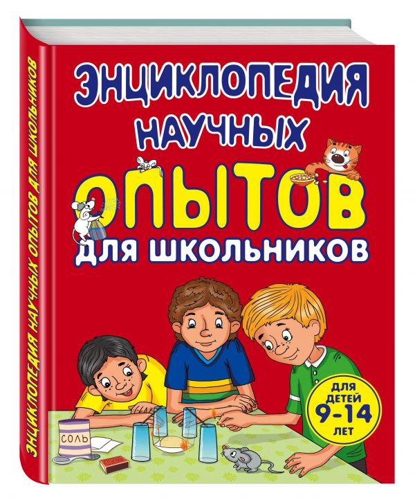 9+ Энциклопедия научных опытов для школьников Зарапин В.Г.