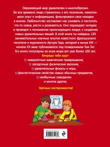 Обложка сзади 9+ Энциклопедия научных опытов для школьников Виталий Зарапин