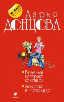Донцова Д.А. - Брачный контракт кентавра. Золушка в шоколаде обложка книги