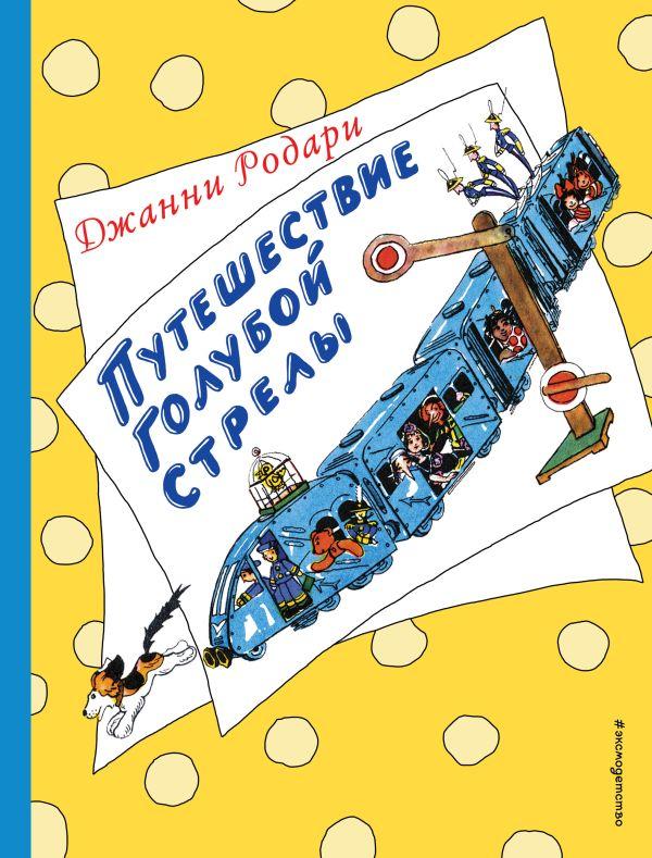 Путешествие голубой стрелы. Джанни родари. 1954. (сказки.