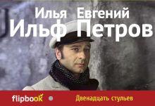 Обложка Двенадцать стульев Илья Ильф, Евгений Петров