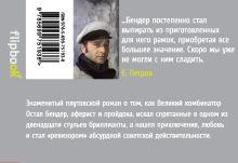 Обложка сзади Двенадцать стульев Илья Ильф, Евгений Петров