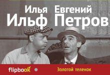 Обложка Золотой теленок Илья Ильф, Евгений Петров