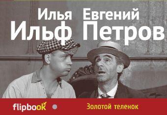 Золотой теленок Ильф И.А., Петров Е.П.