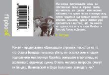 Обложка сзади Золотой теленок Илья Ильф, Евгений Петров