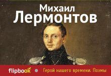 Лермонтов М.Ю. - Герой нашего времени. Поэмы обложка книги