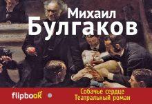 Булгаков М.А. - Собачье сердце. Театральный роман обложка книги