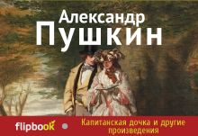Пушкин А.С. - Капитанская дочка и другие произведения обложка книги