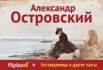 Островский А.Н. - Бесприданница и другие пьесы обложка книги