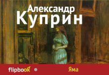 Куприн А.И. - Яма обложка книги
