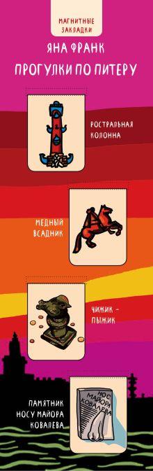 Обложка Магнитные закладки. Яна Франк. Прогулки по Питеру (4 закладки верт.)