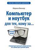 Компьютер и ноутбук для тех, кому за. Простой и понятный самоучитель от ЭКСМО