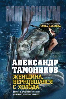 Тамоников А.А. - Женщина, вернувшаяся с холода обложка книги