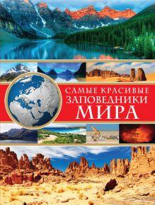 Харькова О.Ю. - Самые красивые заповедники мира обложка книги