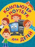 Компьютер и ноутбук для детей от ЭКСМО