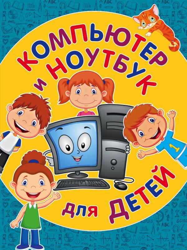 Книга компьютер для детей скачать