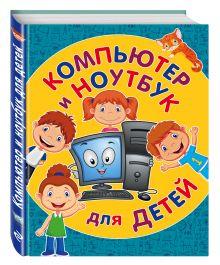 Компьютер и ноутбук для детей обложка книги