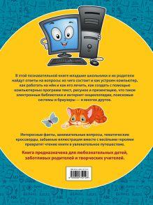 Обложка сзади Компьютер и ноутбук для детей Светлана Бондаренко