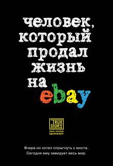 Человек, который продал жизнь на eBay